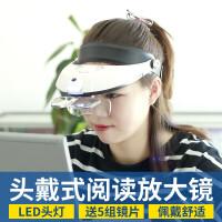 头戴式放大镜LED带灯老人阅读儿童学生学习高清倍多功能工人维修电子电路手机电脑钟表眼镜送30倍