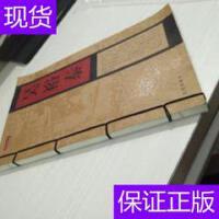 [二手旧书9成新]读图时代茶说典藏・吴裕泰 /北京出版社 北京出版