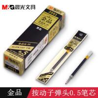 晨光K-35中性替芯 按动中性笔芯 0.5mm 晨光金品2001笔芯黑色 K3507替芯水笔笔芯 按压式水笔