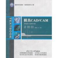 【二手旧书8成新】模具CADCAM 李淼泉李庆华 西北工业大学出版社 9787561233443