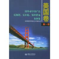 【新书店正品包邮】国外对中国产品反倾销、反补贴、保障措施案例集 美国卷(第一册) 对外经济贸易合作部进出口公平贸易局著