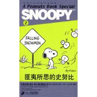 SNOOPY史努比双语故事选集 2 匪夷所思的史努比 (美)舒尔茨 原著,王延,徐敏佳 9787539145020 2