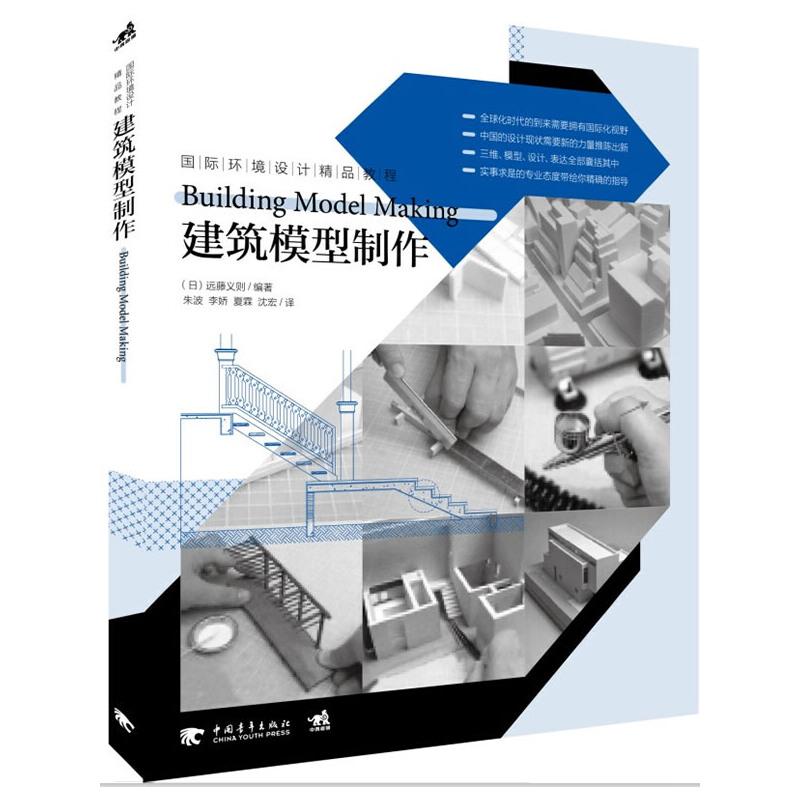 国际环境设计精品教程:建筑模型制作(建筑/模型/设计/制作/表现)(中青雄狮出品)