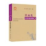 名老中医师承工作室系列丛书--杜雨茂临证精华