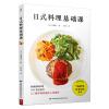 日式料理基础课