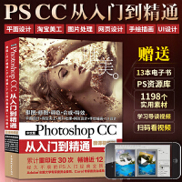 ps教程书籍 Photoshop CC从入门到精通*美工图像处理图形图像修图平面设计Adobe psCS6软件视频教材完