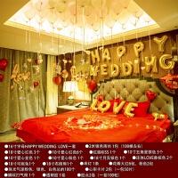 婚房装饰结婚气球 字母求婚布置创意用品告白浪漫背景间礼品 乳白色 婚房布置套餐 一