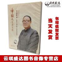 原装正版中国式管理思想 商道解读经营之神松下的管理哲学(2DVD)方尔加 视频讲座光盘