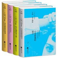 全4册正版 卡森麦卡勒斯四部曲精装典藏版 心是孤独的猎手 伤心咖啡馆之歌 婚礼的成员 金色眼睛的映像现当代外国文学长篇