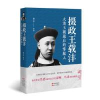 摄政王载沣 郭宝平 9787514357011 现代出版社[爱知图书专营店]