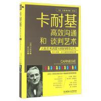 【正版二手书旧书9成新左右】卡耐基高效沟通和谈判艺术9787568213332