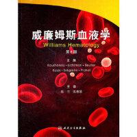 威廉姆斯血液学(翻译版) (美)考杉斯基 人民卫生出版社 9787117148245