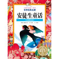 安徒生童话(注音美绘版)(仅适用PC阅读)