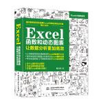 Excel函数和动态图表 让数据分析更加高效