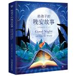 给孩子的晚安故事(全新精选54个国家,68个故事,附赠中英双语梦境卡牌)