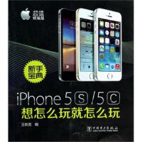 iPhone5S5C新手宝典 专著 想怎么玩就怎么玩 王新美编 iPhone5S5C xin shou bao dian