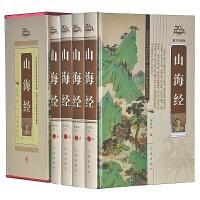 山海经 文白对照 图文版 精装16开4册 **696元 辽海出版社