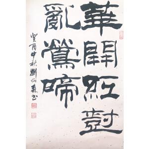 A363刘炳森隶书