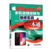 【2018新版】iPhone手机故障排除与维修实战一本通 第3版 iPhone手机故障排除与维修大全iPhone8 苹
