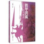 【正版现货】铁甲洪流――古代骑兵 孟驰 9787549615735 文汇出版社