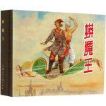 �魔王(50K精装本连环画)蒋萍,蒋荣先 绘,高山文上海人民美术出版社9787532292141