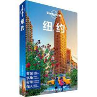 【全新直发】孤独星球Lonely Planet旅行指南系列:纽约(中文版) 中国地图出版社