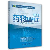 药物制剂工(四级)――企业高技能人才职业培训系列教材