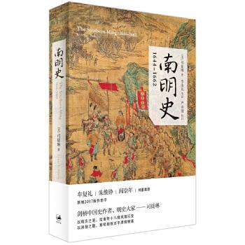 南明史:1644-1662(pdf+txt+epub+azw3+mobi电子书在线阅读下载)