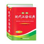 实用现代汉语词典(PVC)