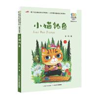 百年百部中国儿童文学经典书系(精选注音书) 小猫钓鱼