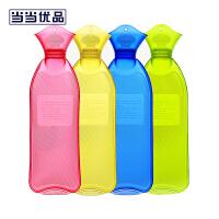 当当优品 注水暖水袋850ml 暖腰暖手宝 防爆热水袋