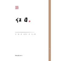 红日【正版图书,放心购买】