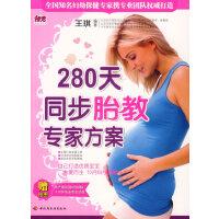 """280天同步胎教专家方案(280天孕期每日胎教细节,根据千万准妈妈的需求贴心定制。赠""""孕产期保健瑜伽操、十月怀胎全家总动"""