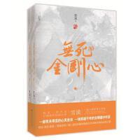 全新正版 无死的金刚心 雪漠 9787520200462 中国大百科全书出版社缘为书来图书专营店