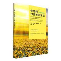 你值得过更好的生活2(全新修订版) [美国]罗伯特・沙因费尔德 9787515348452 中国青年出版社[爱知图书专