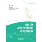 【RT5】新时代高校德育创新与对策研究 鲁君 中国商务出版社 9787510320071
