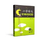 小学语文阶梯阅读80篇 四年级