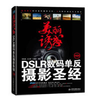 【正版全新直发】美丽诱惑:DSLR数码单反摄影(超级、附DVD视频教学光盘1张) 刘宝成 9787517002437