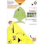 【新书店正版】《科学美国人》趣味数学集锦之二迷宫、幻方、趣味拓扑及其他(美)加德纳(Gardner,M.)著;封宗信上