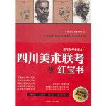 四川美术联考 段健 等 9787541046759 四川美术出版社
