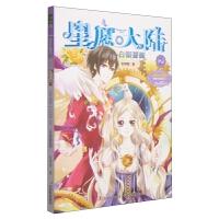正版全新 意林・小小姐・星愿大陆(2):白银蔷薇