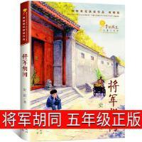 将军胡同正版五年级史雷著人民文学出版社天地出版社小说奖2015中国好书9-15岁小学生课外书阅读读物儿童文学将军的胡同
