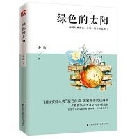 绿色的太阳 国际安徒生奖 提名作家金波代表作 介绍了金波的诗歌童话用唯美语言讲述了一个又一个童话故事 江苏科学技术出版社