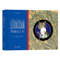 利维坦之书:The book of Leviathan