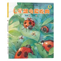 保冬妮绘本昆虫馆/七星瓢虫爱吃肉(精装)