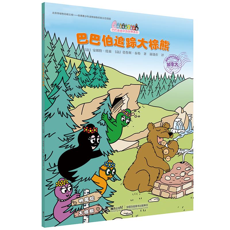 巴巴爸爸环游世界系列·巴巴伯追踪大棕熊 流传近50年的经典,畅销50个国家,全球图书销量超过1亿册! 跟随巴巴爸爸一家游历欧洲、北美洲、南美洲、非洲,去往10个国家,认识46种动物,体验145次神奇变身!曹文轩,葛冰,保冬妮倾力推荐!