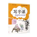 写字课 (一年级上册)人教版教材配套 新版语文教材同步练习册 标准正楷字帖