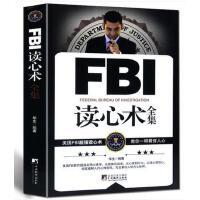 FBI读心术全集华生社会科学 FBI教你10秒钟读懂面部微表情超强心理学教程 社会心理学人际交往心理学 职场读心术