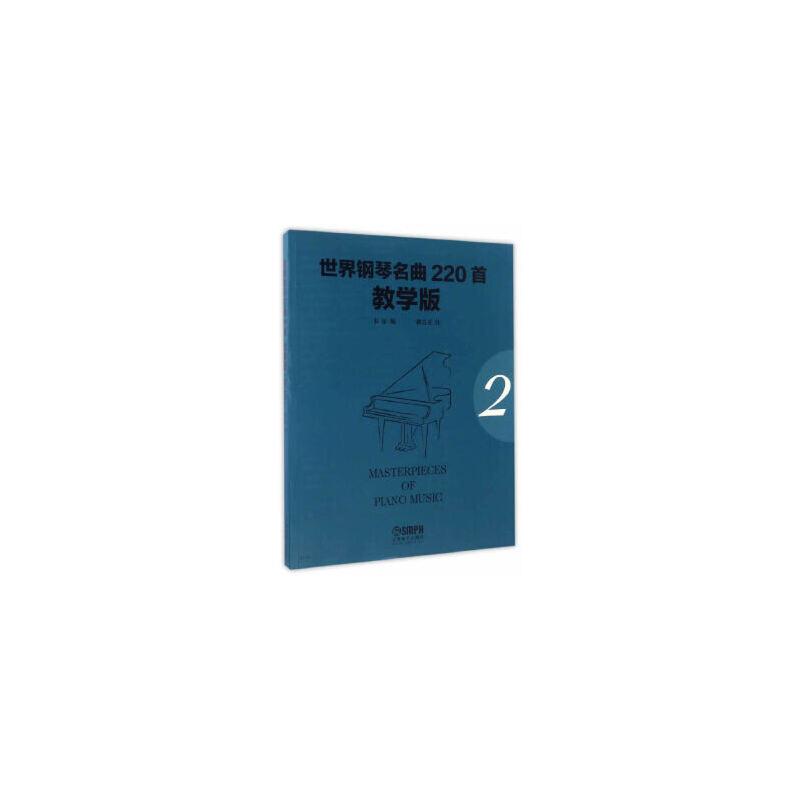 世界钢琴名曲220首 教学版(第二册) 韦尔 9787552312478 上海音乐出版社 【正版现货,下单即发】有问题随时联系或者咨询在线客服!