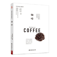 咖啡:真正美味的咖啡究竟在何处? 日本�こ霭嫔� 南海出版公司 9787544293549